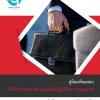ข้อสอบ นักวิชาการตรวจเงินแผ่นดิน สตง ปฏิบัติการ กฎหมาย 60