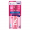 Kao Biore Deodorant Z Roll On Unscent (ไม่มีกลิ่น)