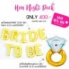 เซทลูกโป่งฟอยล์ตัวอักษร BRIDE TO BE และแหวน (อุปกรณ์งานปาร์ตี้สละโลด Hen Night Party)