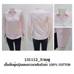 เสื้อเชิ้ตผู้หญิงแขนยาวลายในตัวผ้า100%Cotton-131112_3