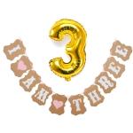 I AM THREE Birthday Set (Balloon + Flag) for Girl