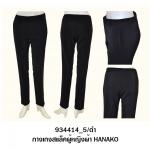 กางเกงสแล็คผู้หญิงผ้าฮานาโกะ-สีดำ