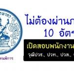 ไม่ต้องผ่านภาค ก 10 อัตรา กรมสรรพากร เปิดสอบพนักงานราชการ (รับสมัครผู้พิการ) ตั้งแต่วันที่ 16 พ.ค. - 15 มิ.ย. 2561