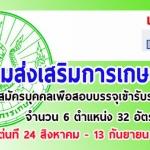 กรมส่งเสริมการเกษตร รับสมัครบุคคลเพื่อสอบบรรจุเข้ารับราชการ จำนวน 6 ตำแหน่ง 32 อัตรา สมัครออนไลน์ ตั้งแต่วันที่ 24 สิงหาคม-13 กันยายน พ.ศ.2561