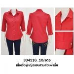 เชิ้ตผู้หญิงแขนสามส่วนผ้าพื้น-สีแดง