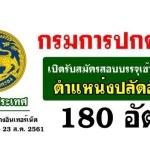 เปิดสอบปลัดอำเภอ ประจำปี 2561 จำนวน 180 อัตรา รับสมัครสอบทางอินเตอร์เน็ต ตั้งแต่วันที่ 31 กรกฎาคม - 23 สิงหาคม 2561