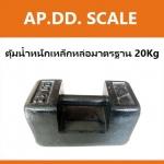 ตุ้มน้ำหนักเหล็กหล่อมาตรฐาน20กิโลกรัม (ตุ้มไทย) สำหรับสอบเทียบเครื่องชั่งน้ำหนักดิจิตอลทุกชนิด สอบเทียบน้ำหนักชั่งไม่เกิน20กิโลกรัม