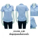 เสื้อเชิ้ตหญิงแขนสั้นผ้าลายริ้ว-สีฟ้า
