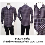 เสื้อเชิ้ตผู้ชายแขนยาวลายสก๊อตผ้า100%Cotton-สีม่วง