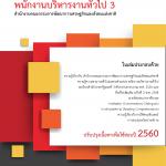 แนวข้อสอบ พนักงานบริหารงานทั่วไป 3 สศช สำนักงานคณะกรรมการพัฒนาการเศรษฐกิจและสังคมแห่งชาติ 2560