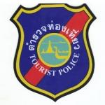 แนวข้อสอบ ตำรวจท่องเที่ยว