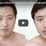 ผลลัพธ์ 5 วัน ของ SQUARA (คุณเอ๊กซ์ อาชีพธุรกิจส่วนตัว)
