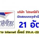 บริษัท ไปรษณีย์ไทย จำกัด เปิดรับสมัครสอบบรรจุเป็นพนักงาน จำนวน 21 อัตรา รับสมัครทางอินเทอร์เน็ต ตั้งแต่วันที่ 31 กรกฎาคม - 22 สิงหาคม 2561