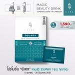 SQUARA 1 กล่อง แถม 1 ซอง