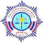 แนวข้อสอบ นักสืบสวนสอบสวน สำนักงานป้องกันและปราบปรามการฟอกเงิน