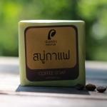 สบู่กาแฟ Coffee soap -exfoliating- ( แบบ 1 ก้อน/ 3 ก้อน / 5 ก้อน)