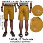 กางเกงชายขาสั้น-สีเหลืองเข้ม