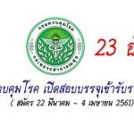 กรมควบคุมโรค เปิดสอบบรรจุเข้ารับราชการ 23 อัตรา (สมัคร22มี.ค.-4เม.ย.61)