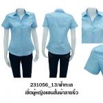 เสื้อเชิ้ตหญิงแขนสั้นผ้าลายริ้ว-สีฟ้าทะเล