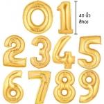"""ลูกโป่งฟอยล์ตัวเลข 0-9 ขนาด 40"""" (สีทอง)"""