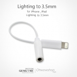 แปลงหัวชาร์จไอโฟน7 เป็นพ็อตหูฟัง , Lightning 8 pin to 3.5mm ราคา 90 บาท