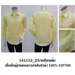 เสื้อเชิ้ตผู้ชายแขนยาวลายในตัว-ผ้า100%Cotton-สีเหลืองเข้ม