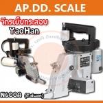 จักรเย็บกระสอบแบบมือถือ จักรเย็บกระสอบด้ายเดียว จักรเย็บอุตสาหกรรมด้ายเดี่ยว จักรเย็บถุง จักรเย็บกระสอบโรงงานอุตสาหกรรม จักรเย็บกระสอบ YaoHan รุ่น N600A (Taiwan)