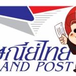 บริษัท ไปรษณีย์ไทย จำกัด เปิดรับสมัครสอบบรรจุเป็นพนักงาน จำนวน 16 อัตรา รับสมัครทางอินเทอร์เน็ต ตั้งแต่วันที่ 2 - 18 เมษายน 2561