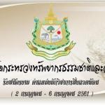 สำนักงานปลัดกระทรวงทรัพยากรธรรมชาติและสิ่งแวดล้อม รับสมัครงาน ตำแหน่งนักวิชาการสิ่งแวดล้อม ( 2 กรกฎาคม - 6 กรกฎาคม 2561 )