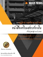 แนวข้อสอบ ครูผู้ช่วย กลุ่มวิชาภาษาไทย กรมส่งเสริมการปกครองท้องถิ่น (อปท.)