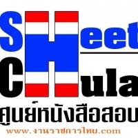 ร้านแนวข้อสอบราชการไทย