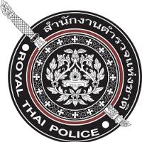 สอบนายสิบตำรวจ ประทวน สัญญาบัตร