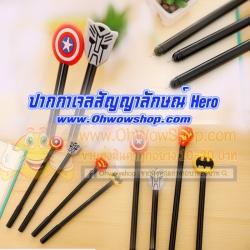 ปากกาเจลหัวสัญญาลักษณ์ Hero 120 บาท/โหล 12ชิ้น/โหล