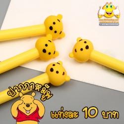 ปากกาหมีพู (เจลดำ) 120 บาท/โหล 12ชิ้น/โหล