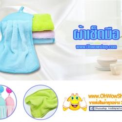 ผ้าเช็ดมือ (คละสี) 162 บาท 12 ชิ้น