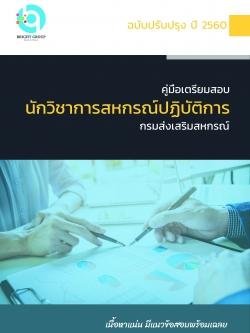 แนวข้อสอบ นักวิชาการสหกรณ์ปฏิบัติการ กรมส่งเสริมสหกรณ์ 2560
