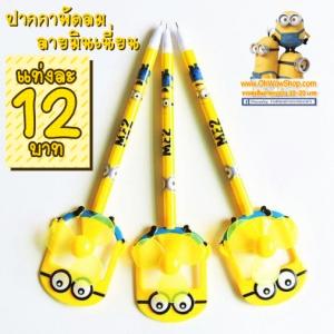 ปากกาพัดลม ลายมินเนี่ยน (เจลน้ำเงิน) 144บาท/โหล 12ชิ้น/โหล