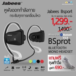 หูฟังออกกำลังกาย กันน้ำ Jabees BSport 1 ชิ้น/ 890 บาท