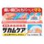 Kobayashi Sakamukea Liquid Bandage thumbnail 1