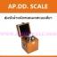 ตุ้มน้ำหนักสแตนเลสมาตรฐาน20กิโลกรัม สำหรับสอบเทียบเครื่องชั่งน้ำหนักดิจิตอลทุกชนิด สอบเทียบน้ำหนักชั่งไม่เกิน20กิโลกรัม (ใบเซอร์ฯ ISO 17025 สอบถามเพิ่มเติม) thumbnail 1